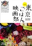 第2回 東京ごはん映画祭Flyer