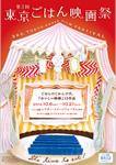 第3回 東京ごはん映画祭Flyer