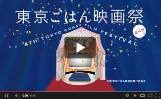 第4回東京ごはん映画祭 予告編